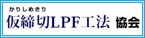 仮締切LPF工法協会
