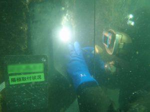 水中溶接工事 その1